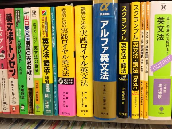 英語学習参考書