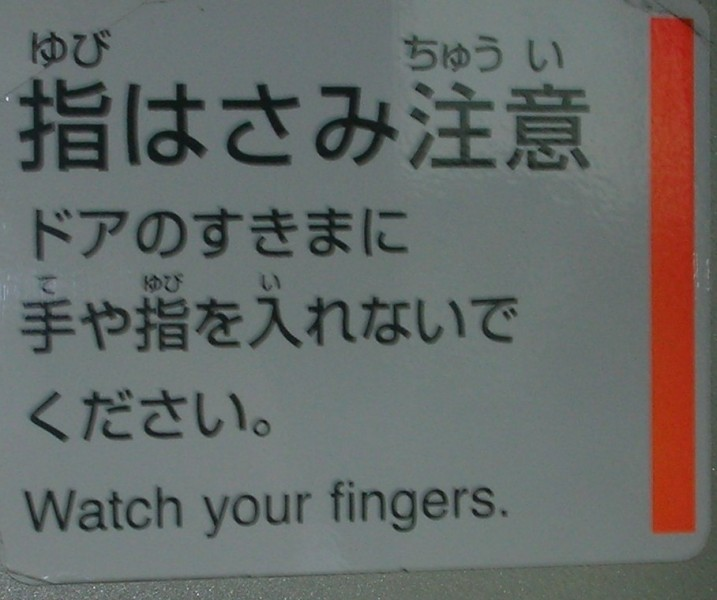 Watch your fingers