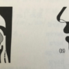 R音性母音